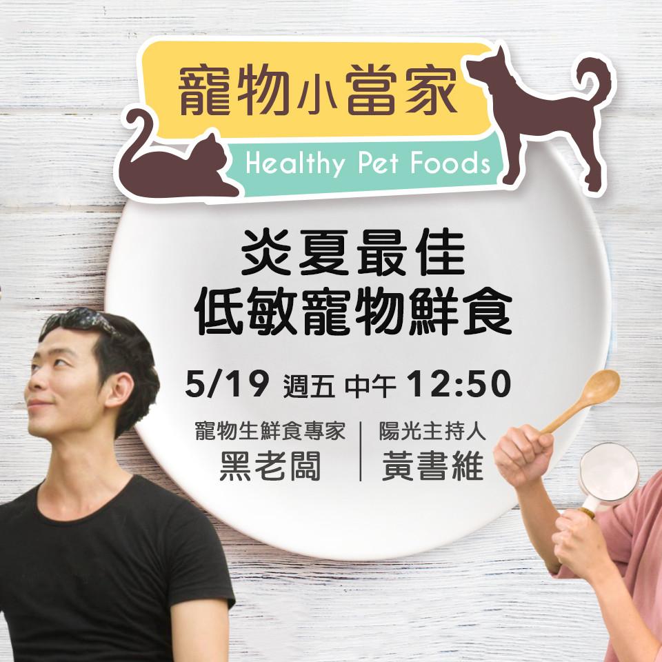 【寵物小當家】大丹狗Kii先生和黑老闆 炎夏最佳低敏寵物鮮食
