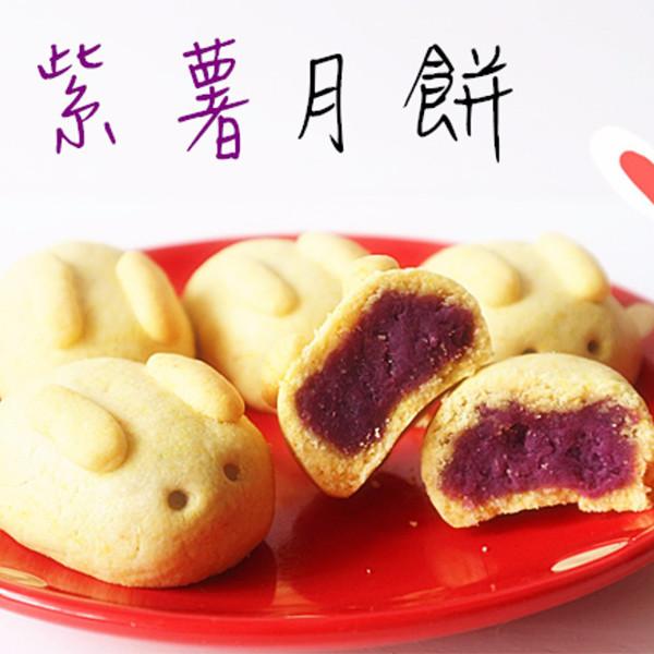【Two Bites】史上最萌~月兔紫薯月餅