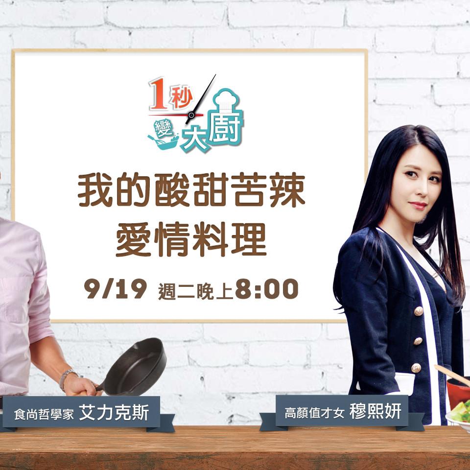 【一秒變大廚】 穆熙妍+艾力克斯 我的酸甜苦辣愛情料理