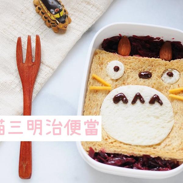 【kitb】小朋友最愛早餐!雙色龍貓三明治