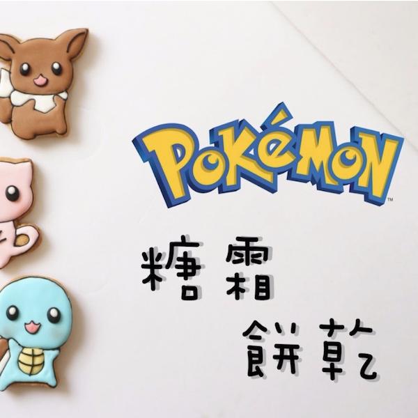 【Two Bites】就決定是你了!寶可夢Pokemon糖霜餅乾