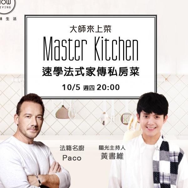 【大師來上菜】法籍名廚PACO 速學法式家傳私房菜