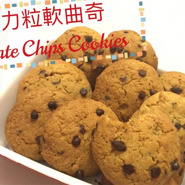 【小煮婦littlewife】美式經典餅乾~巧克力豆軟餅乾