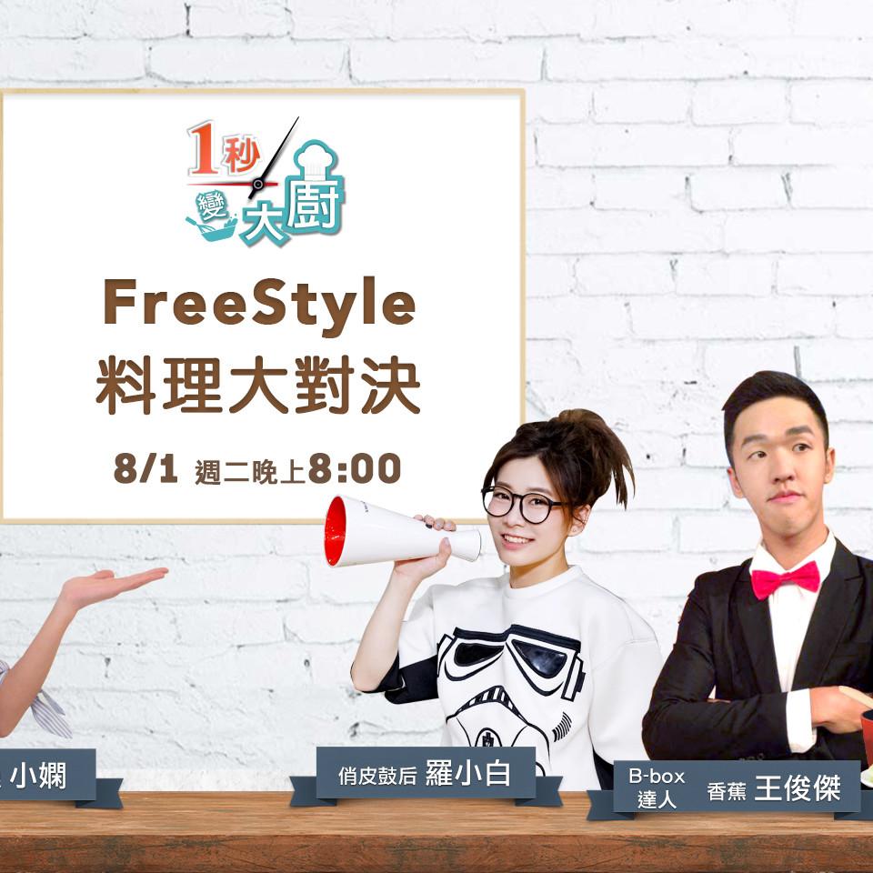 【一秒變大廚】 羅小白+香蕉+小嫻 FreeStyle料理大對決