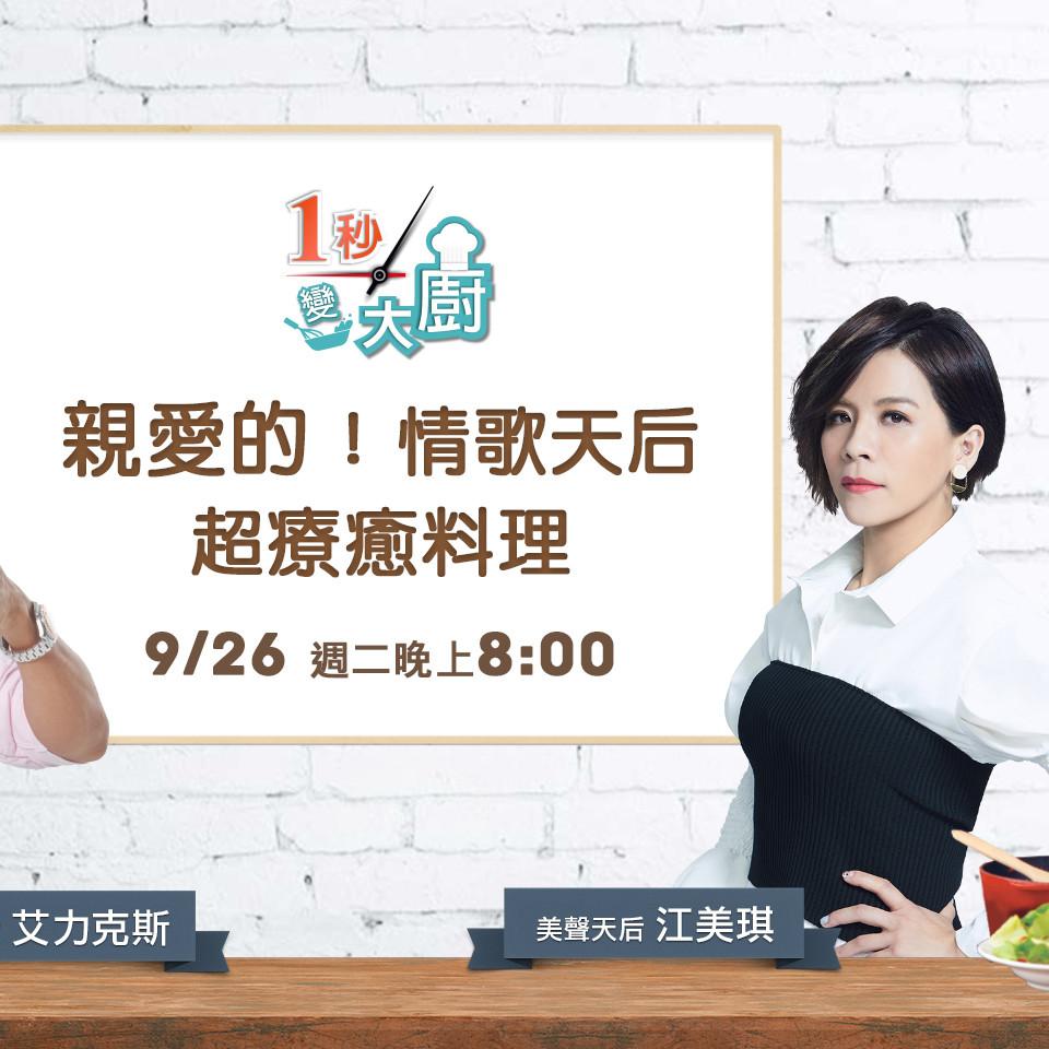 【一秒變大廚】 江美琪+艾力克斯 親愛的!情歌天后超療癒料理