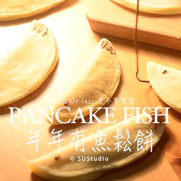 【影像生活】年節吉祥點心~年年有魚鬆餅