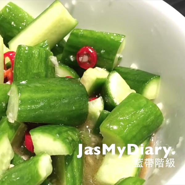 【藍帶階級 jas my diary.】清爽開胃~涼拌小黃瓜