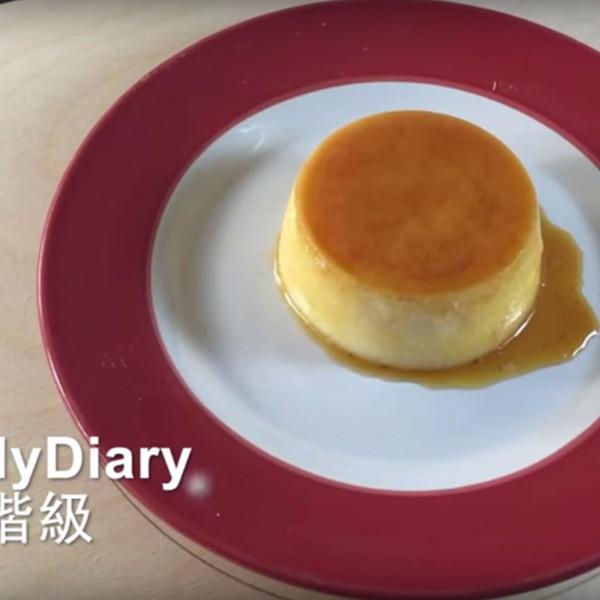 【藍帶階級 jas my diary.】簡單手做甜點~焦糖烤布丁