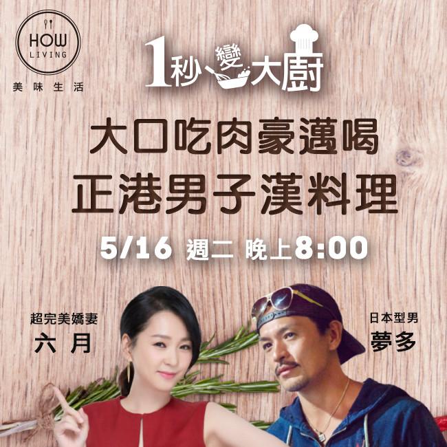 【一秒變大廚】夢多+六月 大口吃肉豪邁喝 正港男子漢料理