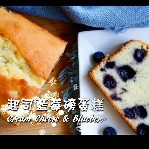 【琳達的廚房筆記】起司藍莓磅蛋糕