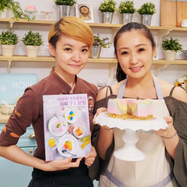 【大師來上菜】創意甜點師爐卡斯 天然蔬果幻彩手工甜點一次學會