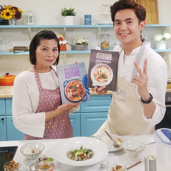 【大師來上菜】泰國料理主廚于美芮 泰經典!正宗泰國菜這樣煮