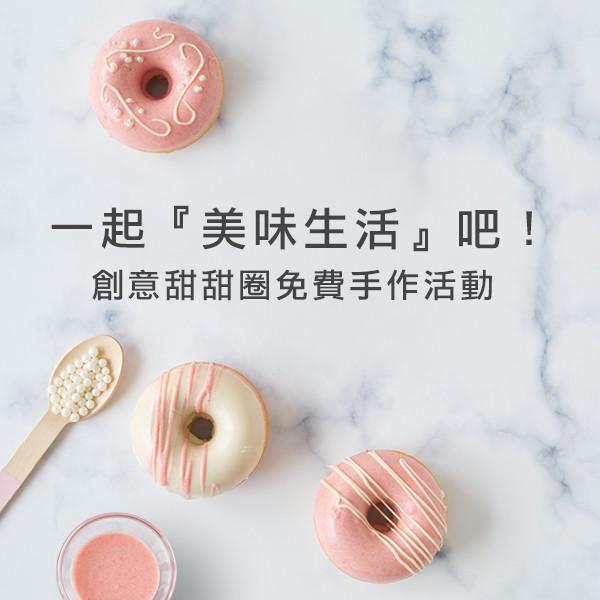 【美味生活Club】新站開幕免費活動~一起『美味生活』吧!創意甜甜圈手作體驗