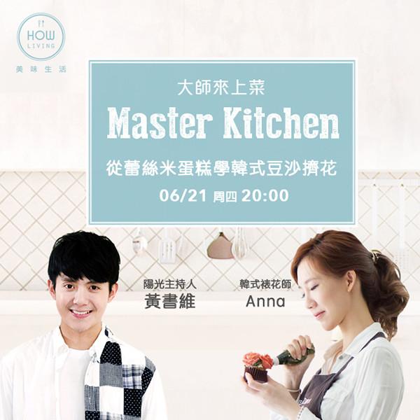 【大師來上菜】從蕾絲米蛋糕學韓式豆沙裱花