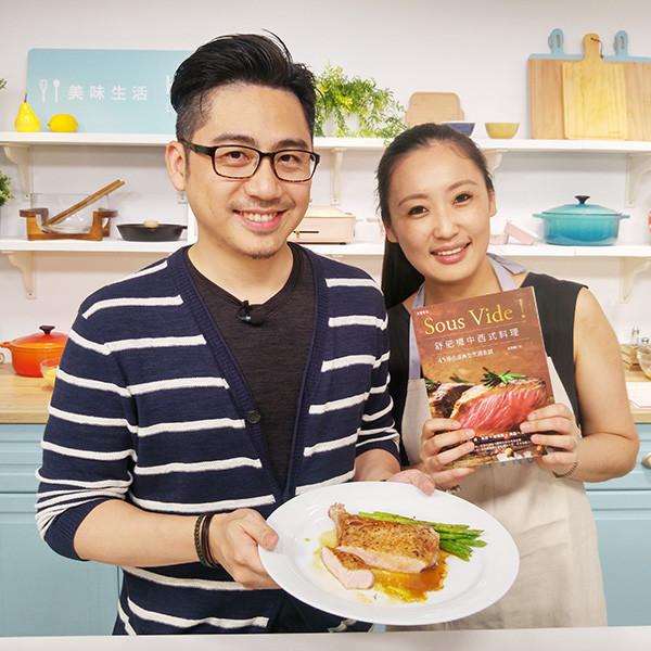 【大師來上菜】暖男煮廚金基師+甜心主持史家蕾 高級餐廳不說的舒肥秘訣