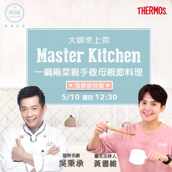 【大師來上菜】型男主廚吳秉承 一鍋兩菜親手做母親節料理