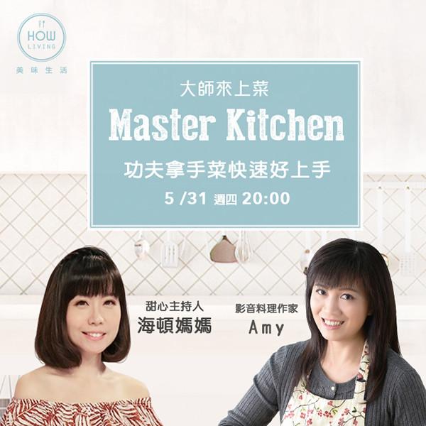 【大師來上菜】影音料理作家Amy 功夫拿手菜快速好上手