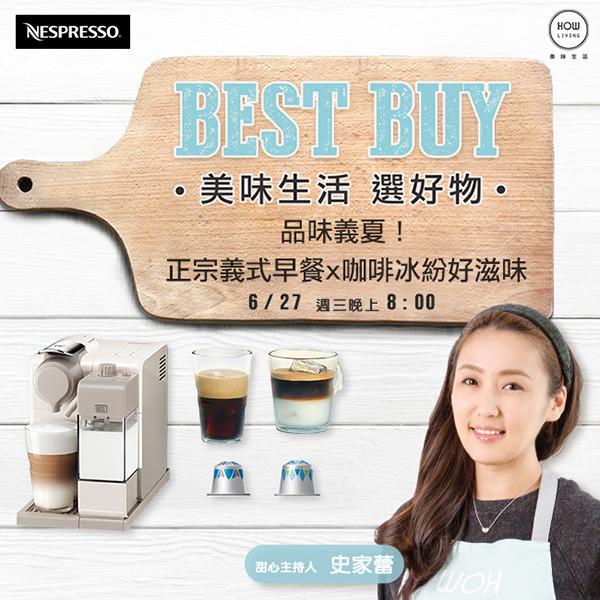 【美味生活選好物】品味義夏!創意義式早餐x咖啡冰紛好滋味