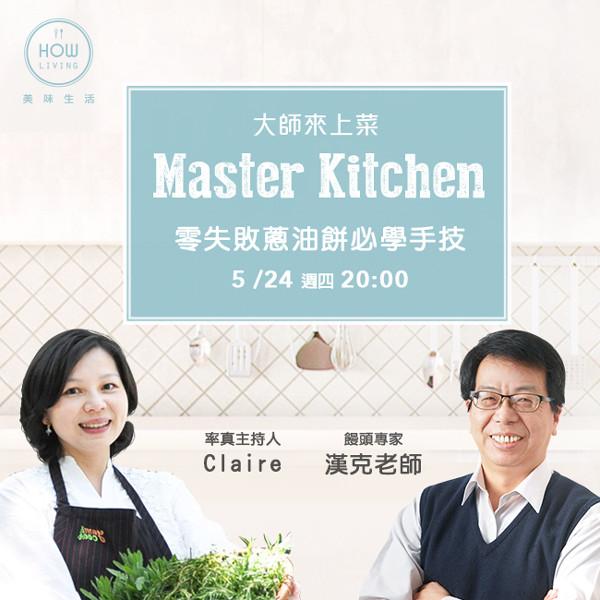 【大師來上菜】中式麵點專家漢克老師 零失敗蔥油餅必學手技