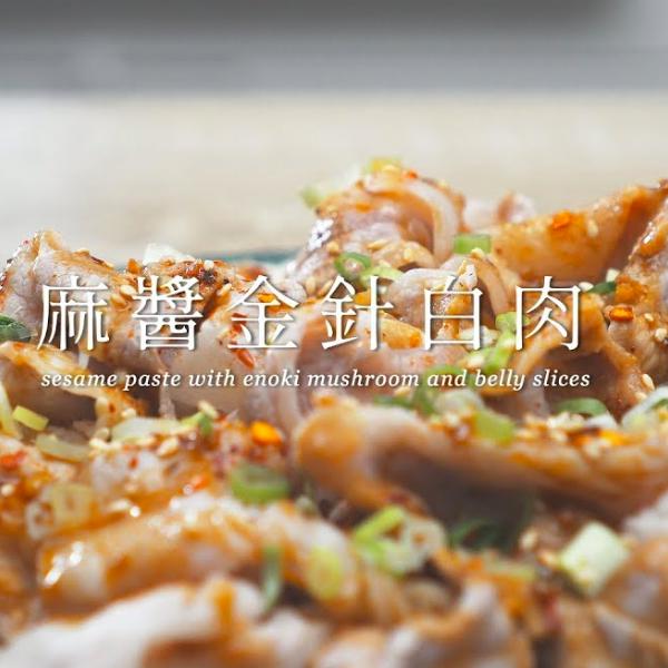 【家政煮廚金基師】夏日涼拌菜選這道~麻醬金針白肉