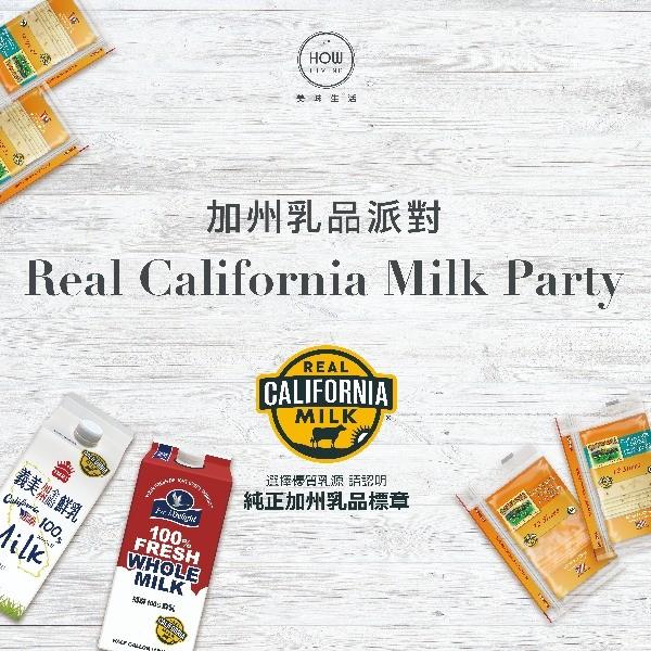 【美味生活X加州乳品】加州乳品派對現場直擊