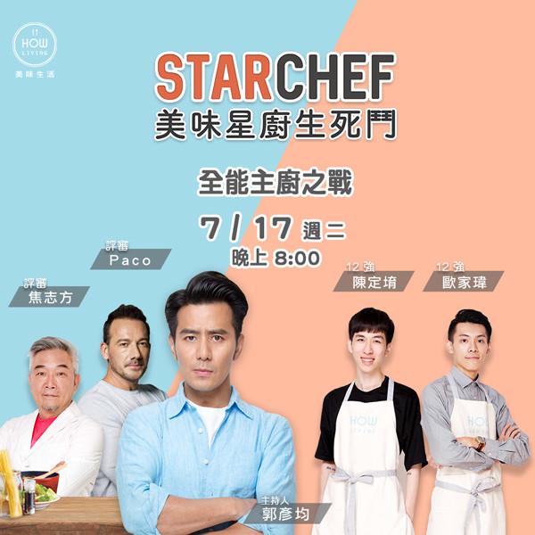 【StarChef美味星廚生死鬥】全能主廚之戰