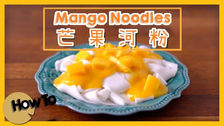 【點Cook Guide】甜味河粉好好食~芒果蒟蒻河粉