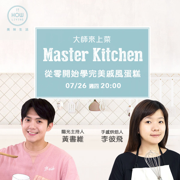 【大師來上菜】手感烘焙人李彼飛 從零開始學完美戚風蛋糕