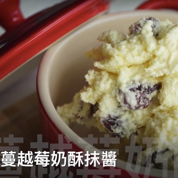 【K力's 幸福芳程式】12M以上寶寶長肉食譜~蔓越莓奶酥抹醬