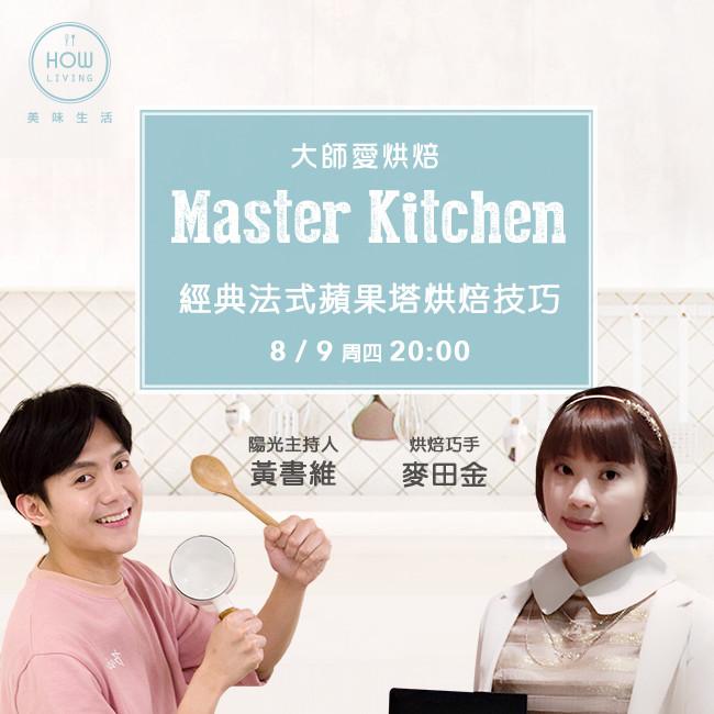 【大師愛烘焙】烘焙巧手麥田金 經典法式蘋果塔烘焙技巧