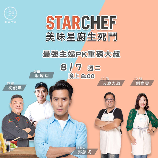 【StarChef 美味星廚生死鬥 第四戰】重磅大叔 PK 最強主婦