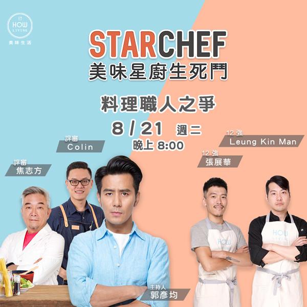 【StarChef 美味星廚生死鬥 第六戰】料理職人之爭- 餐酒館美食 Bistro創意料理