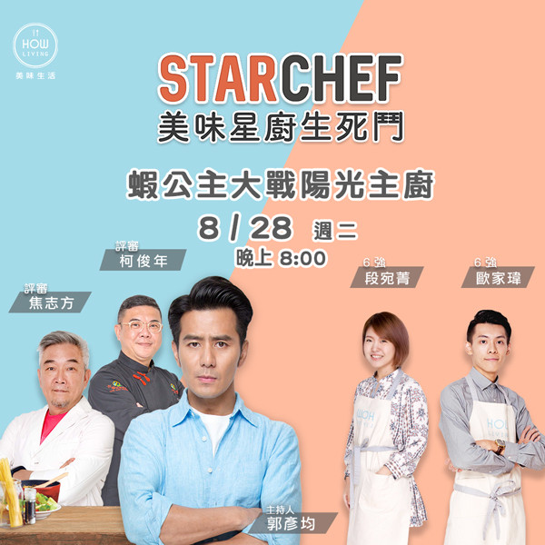 【StarChef 美味星廚生死鬥第二階段 第一戰】 蝦公主大戰陽光主廚- 料理東西軍 中西合併新滋味