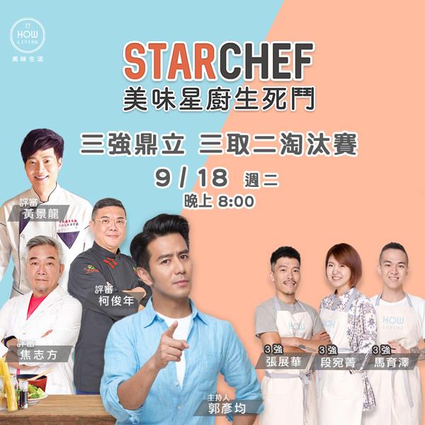 【StarChef 美味星廚生死鬥第三階段】三強鼎立 三取二淘汰賽- 舌尖當道 台灣水果來入菜