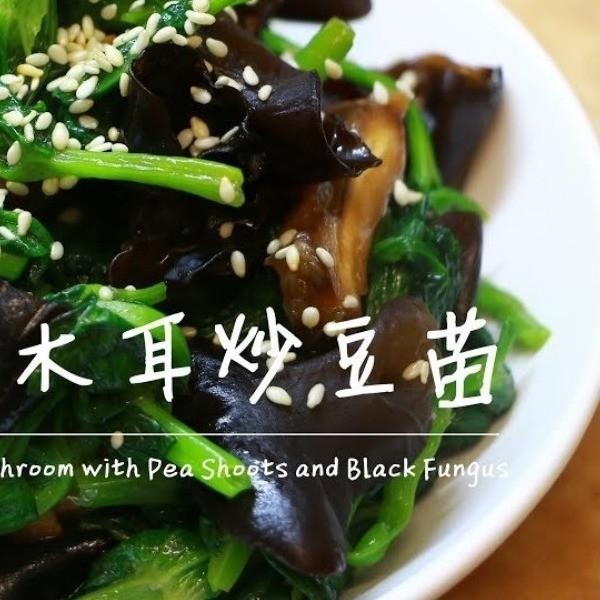 【Honney's Kitchen】炒菜好吃的秘訣~香菇木耳炒豆苗