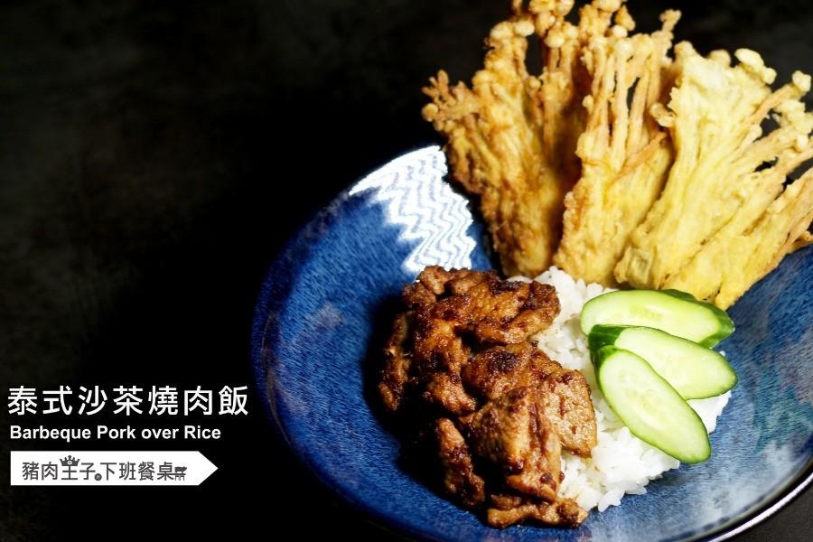 泰式料理,燒肉,下飯,開胃,金針菇