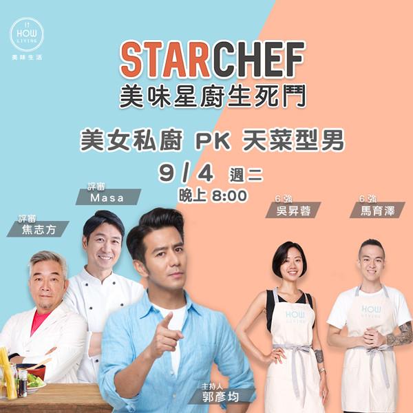 【StarChef 美味星廚生死鬥第二階段 第二戰】 美女私廚 PK 天菜型男 經典和洋料理