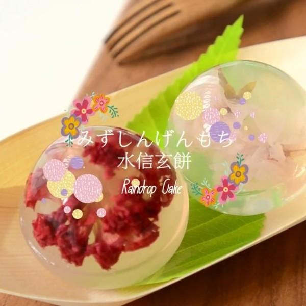 【小樹懶廚房】傳說中的雨滴蛋糕~日式水信玄餅
