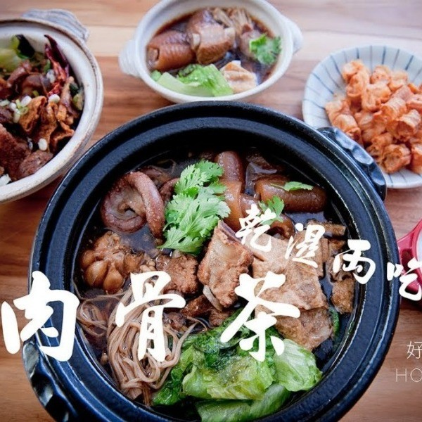 【好餓廚房】雙重美味~乾濕兩吃的「肉骨茶」
