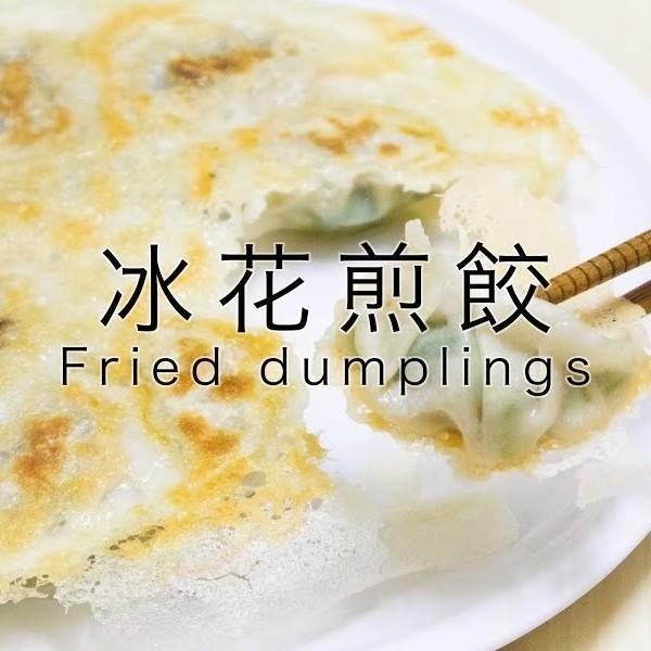 【Happy Amy】夢幻的薄脆麵衣~冰花煎餃