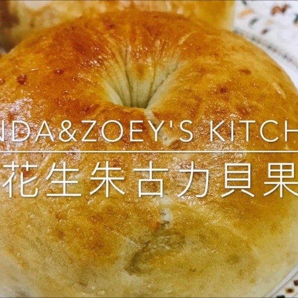 【Linda & Zoey's Kitchen】香濃好滋味~花生巧克力貝果