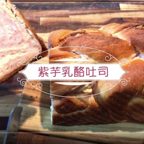 【烘焙工程獅】香濃有料~紫芋乳酪吐司