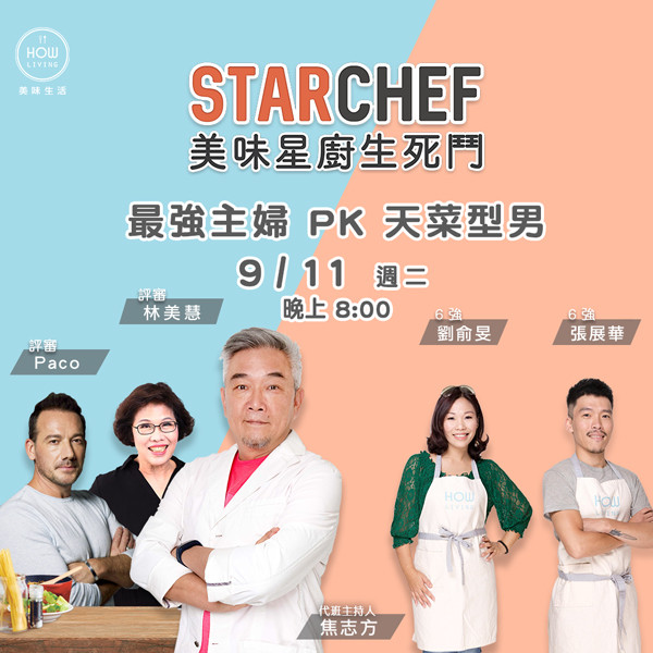 【StarChef 美味星廚生死鬥第二階段 第三戰】 最強主婦對決料理職人 平民小吃創意做