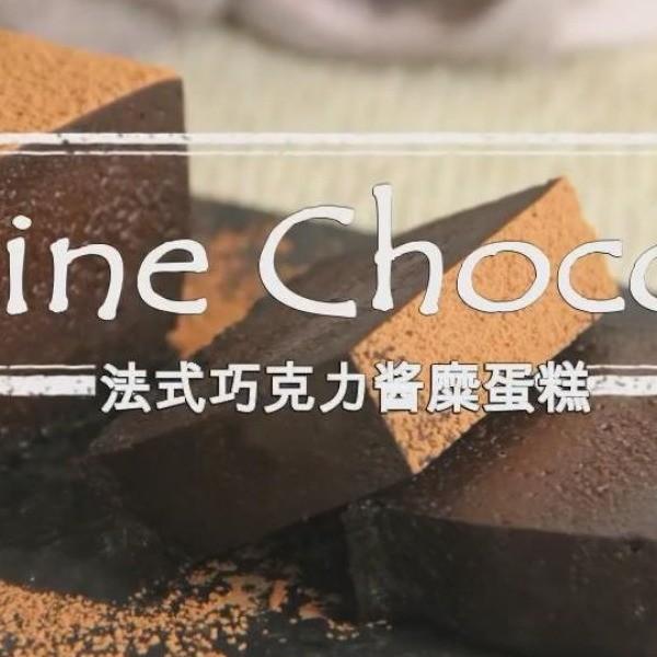 【Apron】濃郁好滋味~法式巧克力金磚蛋糕