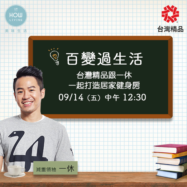 【百變過生活】台灣精品 跟一休一起打造居家健身房