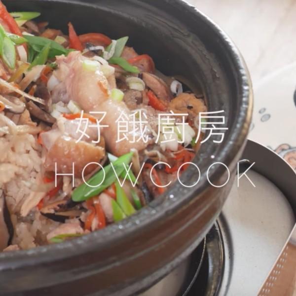 【好餓廚房】土鍋雞肉五目炊飯