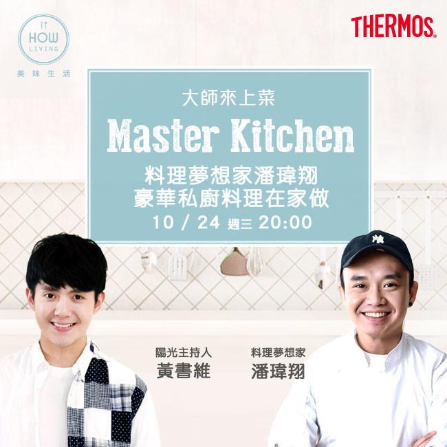 【大師來上菜】料理夢想家潘瑋翔 豪華私廚料理在家做