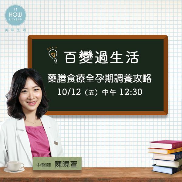 【百變過生活】藥膳食療全孕期調養攻略