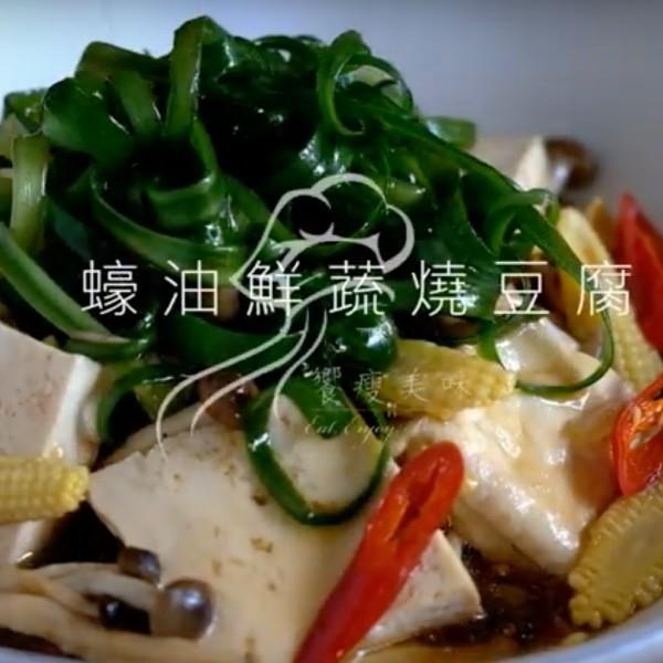 【饗瘦美味】輕鬆煮出家常美味~蠔油鮮蔬燒豆腐