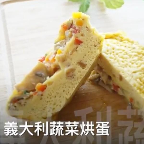【K力's 幸福芳程式】10個月以上寶寶手指食物~義大利蔬菜烘蛋